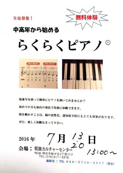 らくらくピアノ 体験